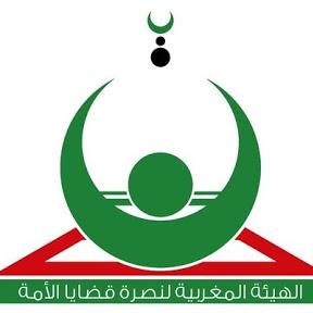 الهيئة المغربية لنصرة قضايا الأمة